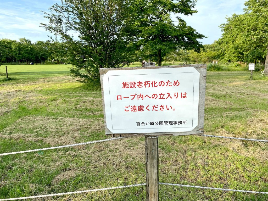 百合が原公園サイロ
