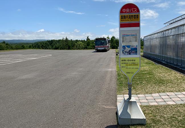 真駒内滝野霊園バス停