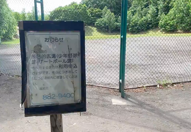 三里塚公園野球場