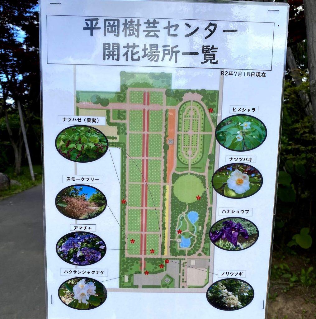 平岡樹芸センター開花マップ