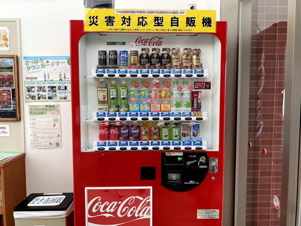平岡樹芸センター自動販売機