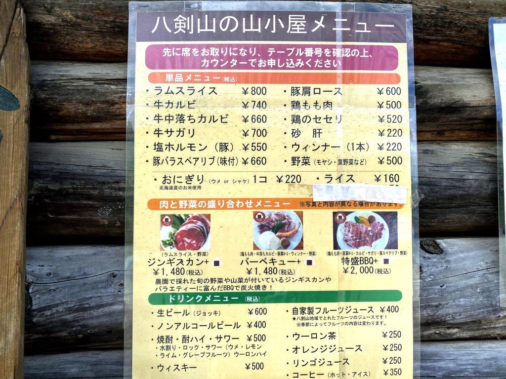 八剣山果樹園BBQメニュー