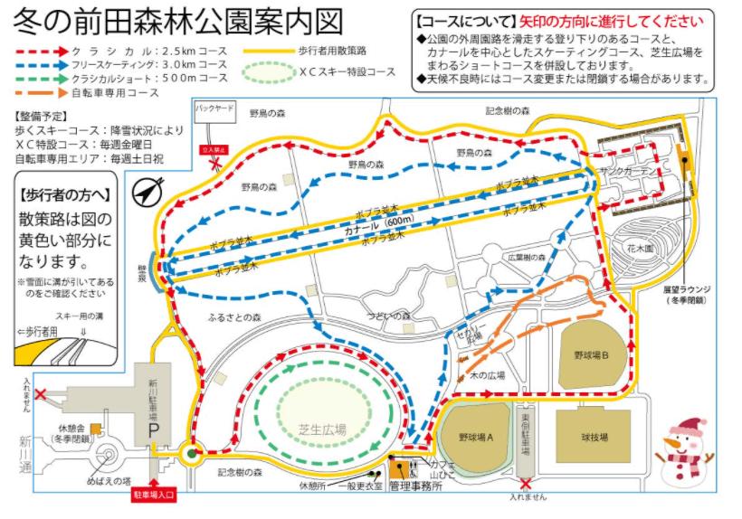 前田森林公園冬案内図