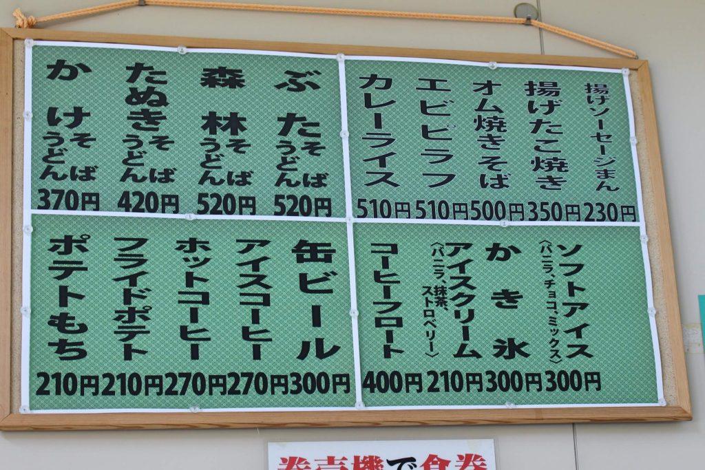 前田森林公園展望ラウンジメニュー