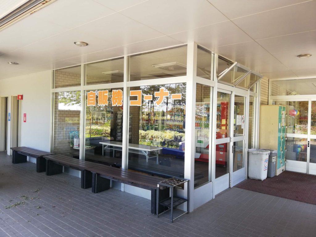 前田森林公園自動販売機コーナー