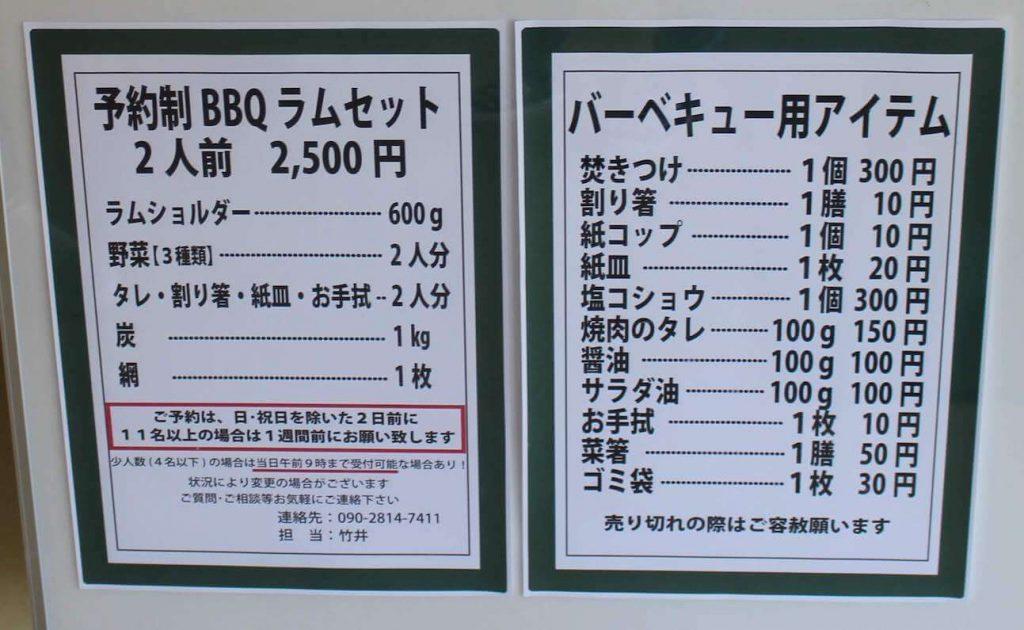 前田森林公園BBQセットメニュー