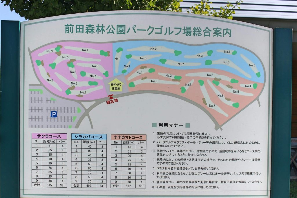 前田森林公園パークゴルフ
