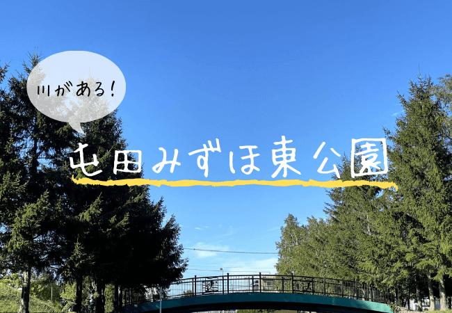 屯田みずほ東公園アイキャッチ