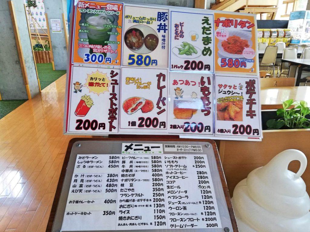 川下公園レストラン