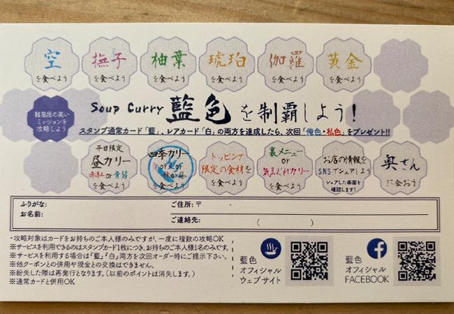スープカリー藍色スタンプカード