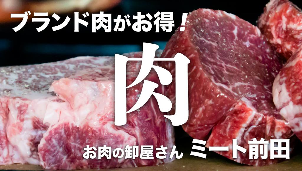 ミート前田