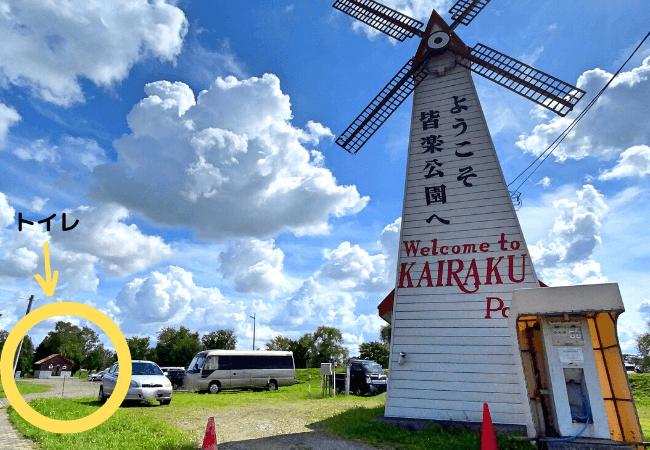 皆楽公園 風車