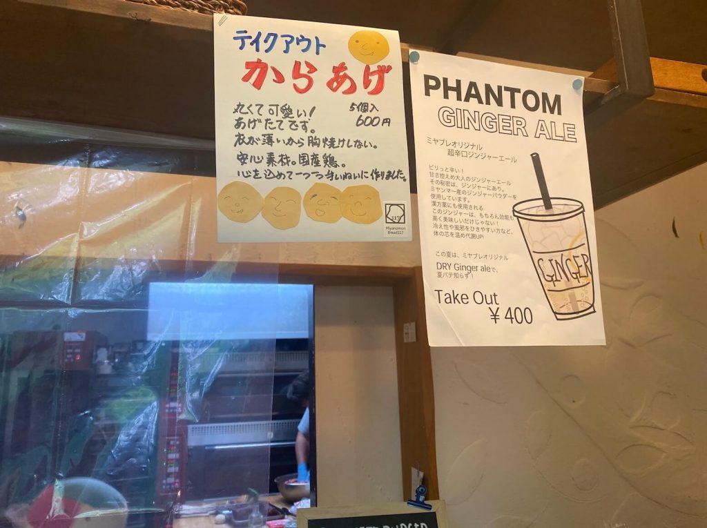 miyanomori bread117 店内