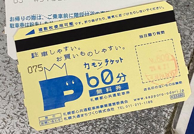 カモンチケット