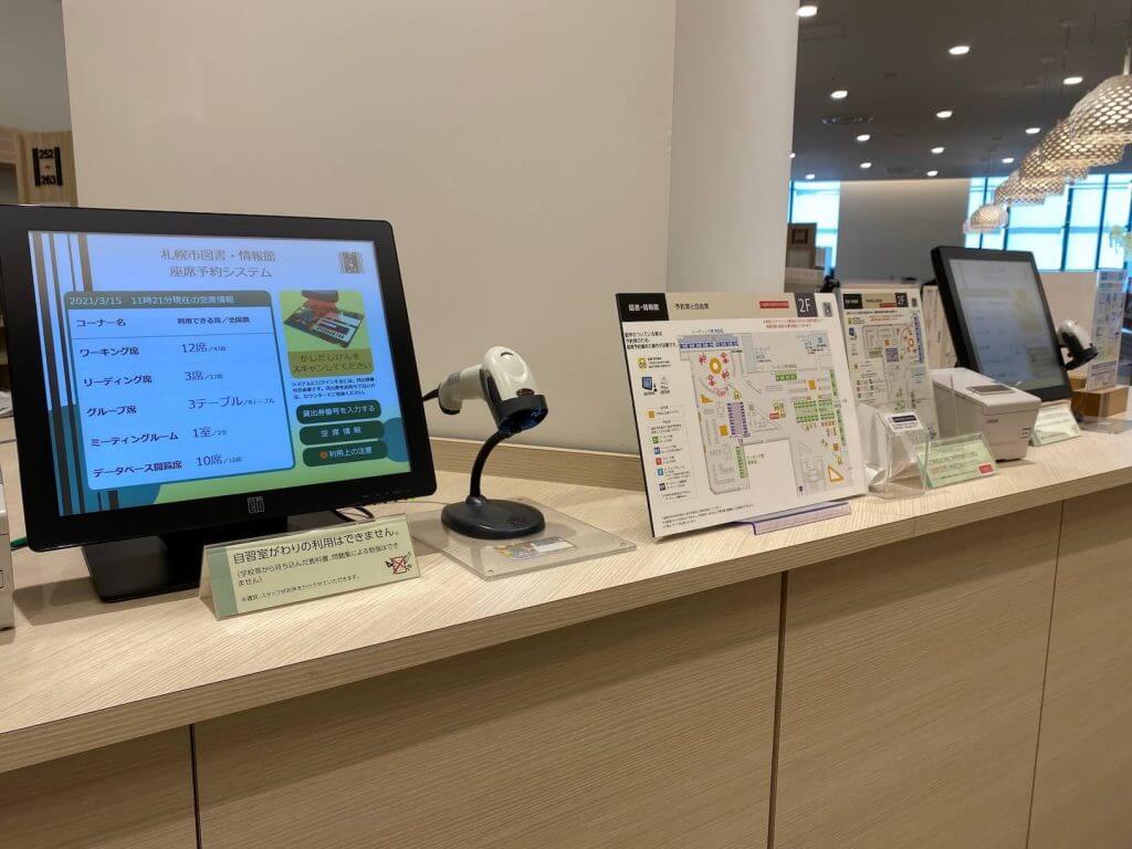 札幌図書情報館 座席予約端末