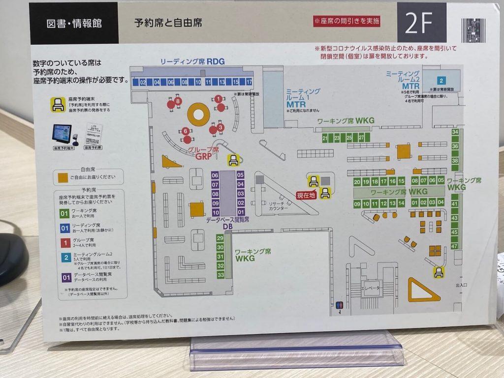 札幌図書情報館 座席