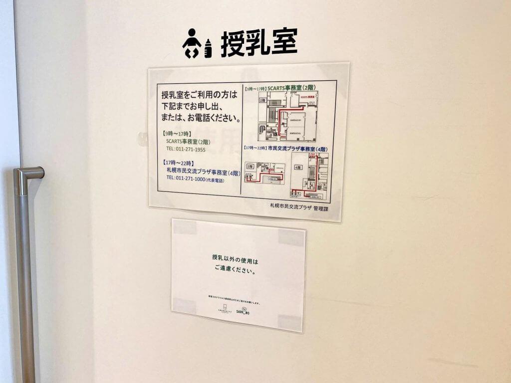 札幌図書情報館 授乳室