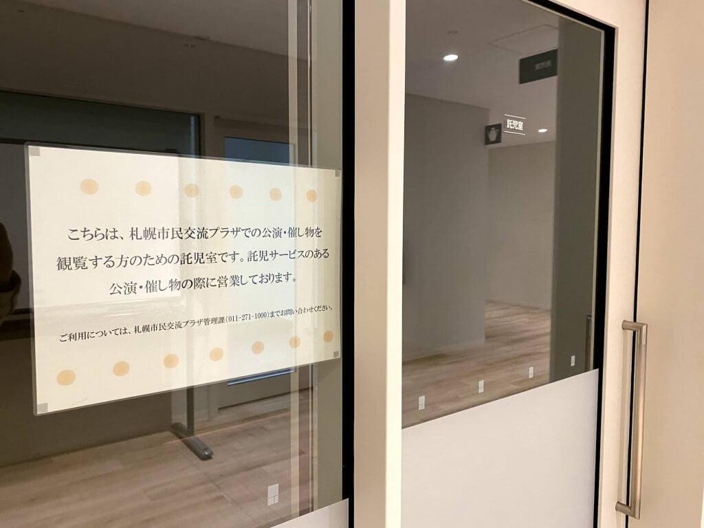 札幌図書情報館 託児室