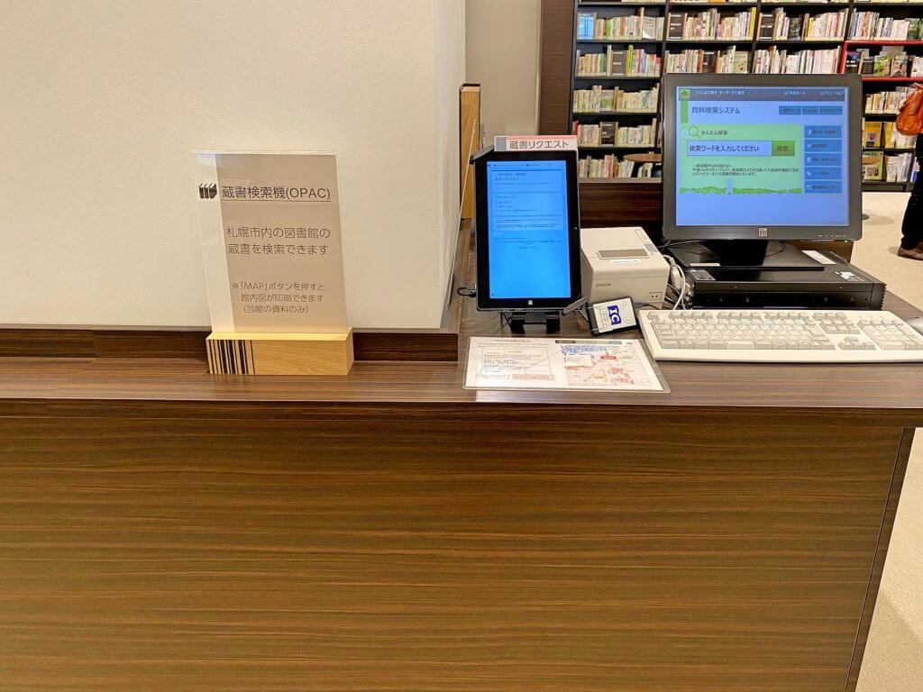 札幌図書情報館 蔵書検索機
