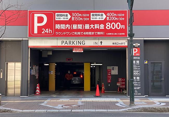 札幌東宝公楽ビル駐車場v