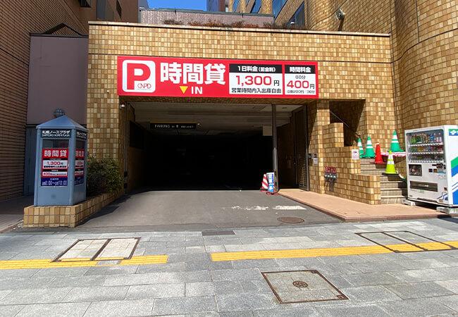 札幌ノースプラザ