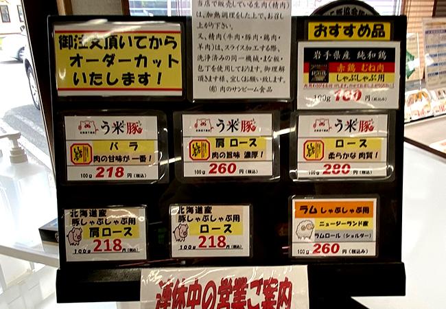 肉のサンビームう米豚価格