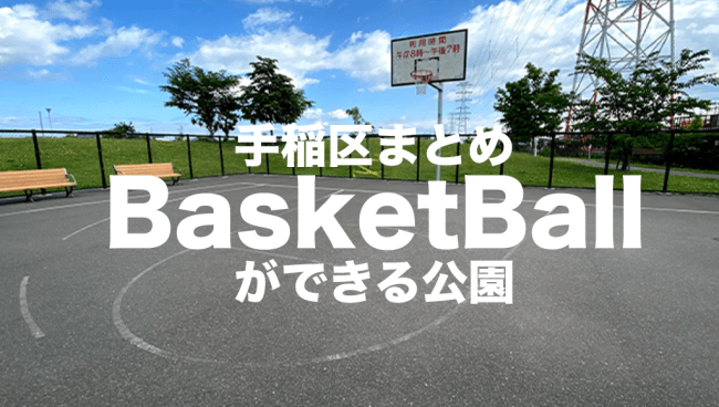 西宮の沢公園バスケットコート