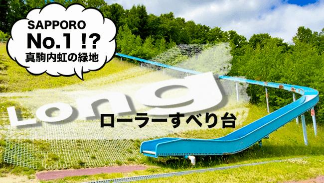 真駒内虹の緑地