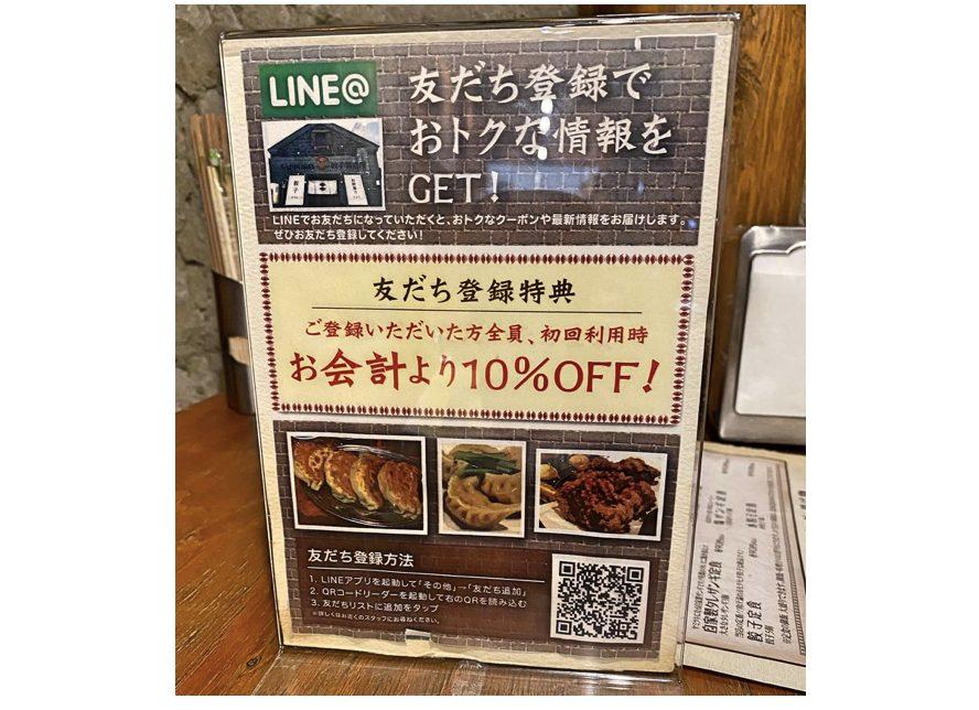 Sapporo餃子製造所 LINE登録