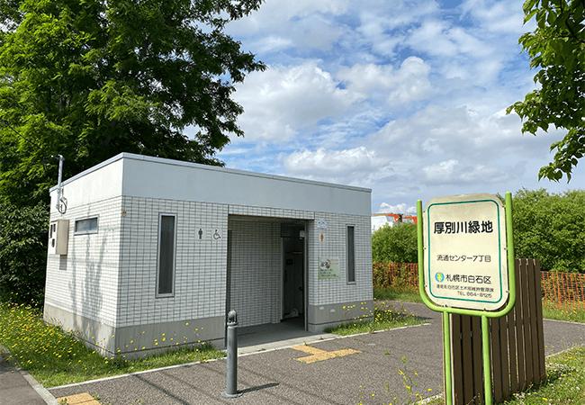 厚別川緑地バーベキュー広場トイレ