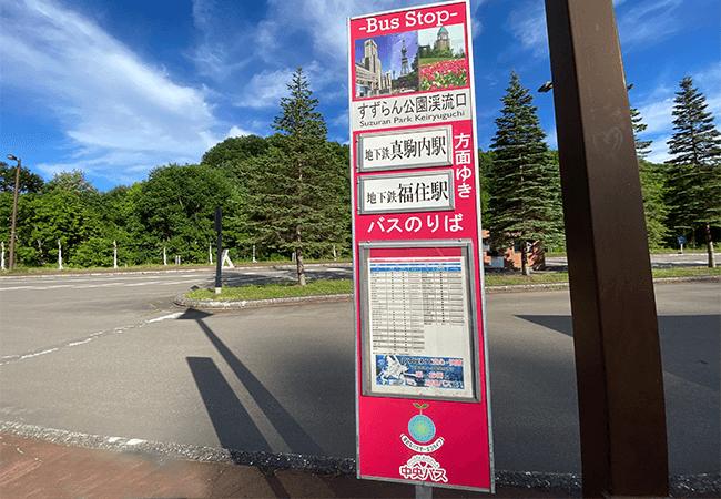 国営滝野すずらん丘陵公園バス停