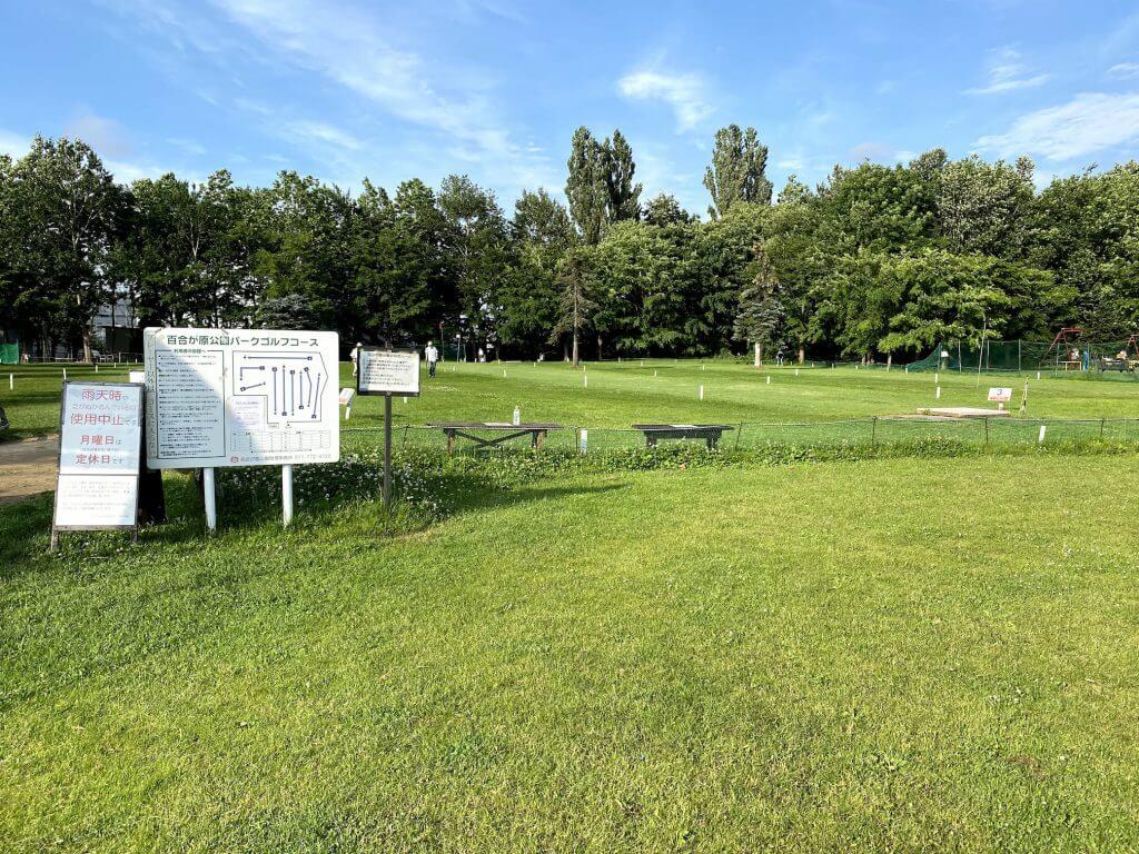 百合が原公園パークゴルフ