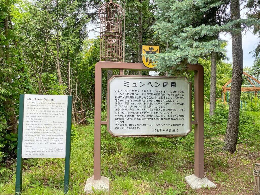 百合が原公園世界の庭園ミュンヘン