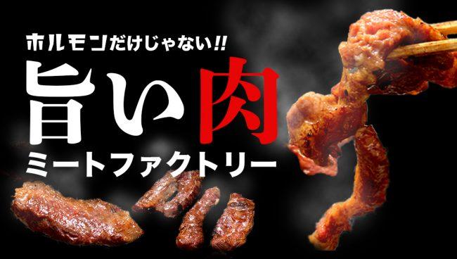 ミートファクトリー肉