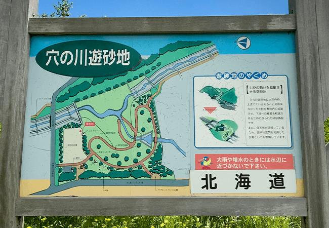 穴の川中央緑地案内図
