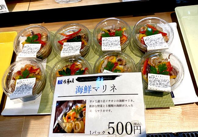 佐藤水産惣菜