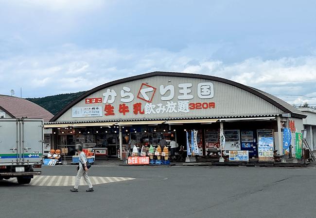 道の駅おんねゆ温泉 からくり王国