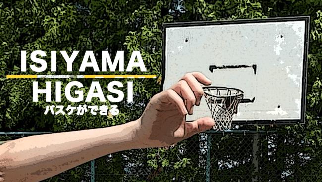 石山東公園バスケットゴール