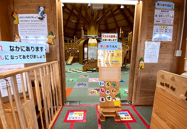 道の駅おんねゆ温泉木製遊園地