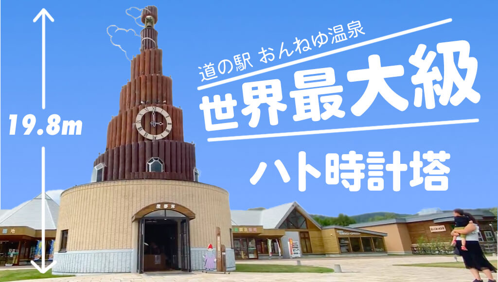 道の駅おんねゆ温泉