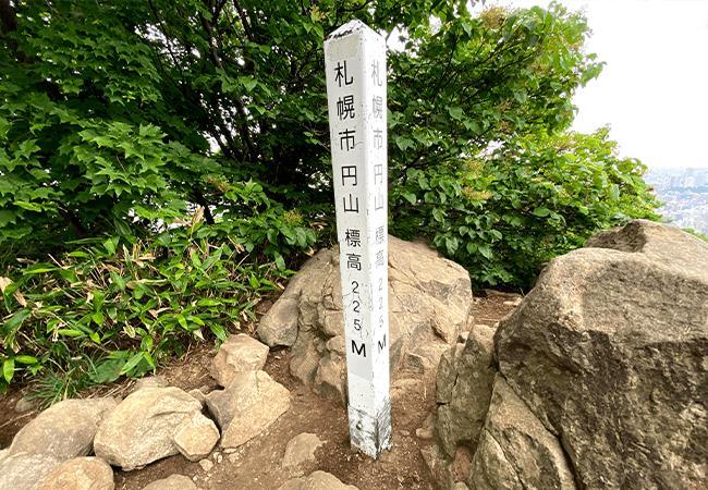 円山登山頂上