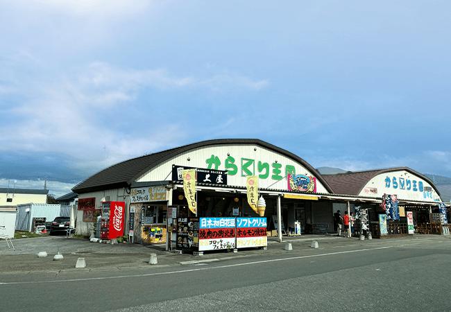道の駅おんねゆ温泉 川上屋