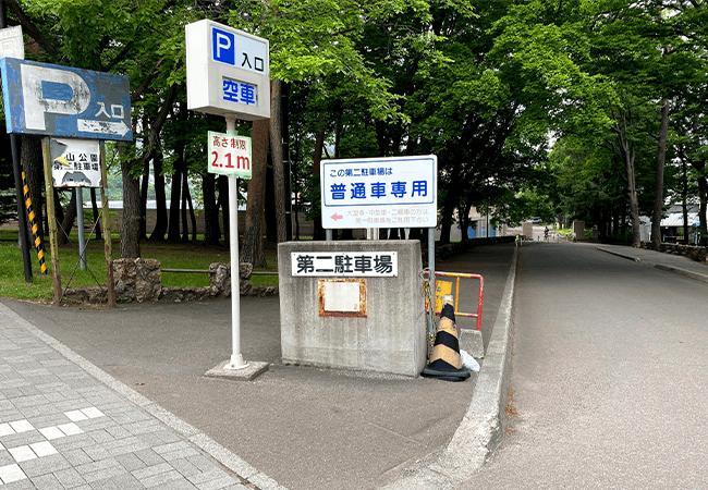円山公園第二駐車場