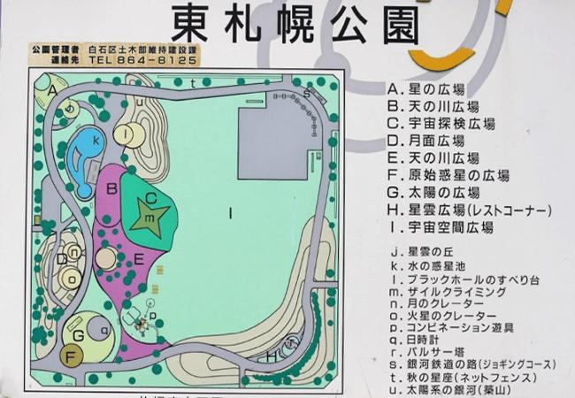 東札幌公園案内図