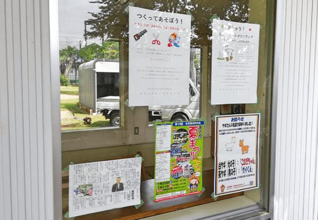 美香保公園ポスター
