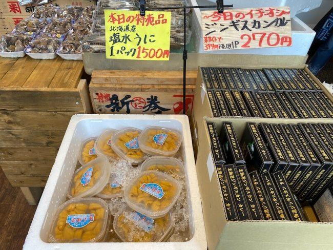 一和鮮魚店