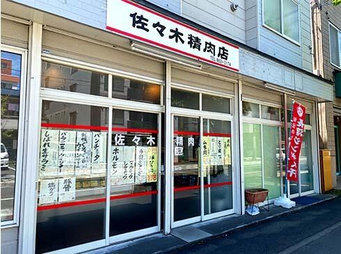 佐々木精肉店