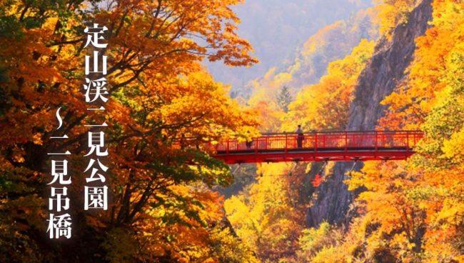 二見公園二見吊橋