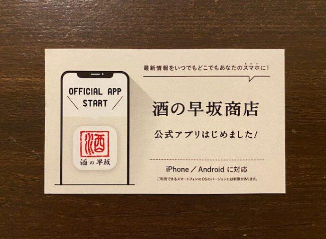早坂商店 アプリ